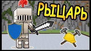 РЫЦАРЬ и ЛУЧНИК в майнкрафт !!! - БИТВА СТРОИТЕЛЕЙ #68 - Minecraft