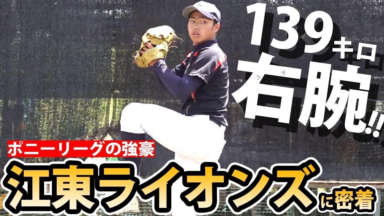 中学通算15本塁打以上の強打者など逸材豊富!プロ野球選手も輩出する強豪・江東ライオンズに密着!