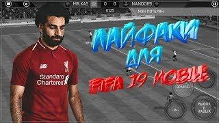 ЛАЙФХАКИ ДЛЯ FIFA MOBILE 19