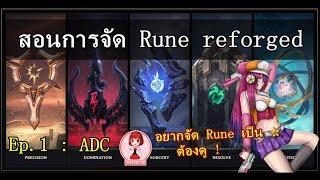 LOL - สอนวิธีการจัด Rune reforged ! l   EP.1 Rune  ADC l
