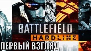 Battlefield Hardline - Первый взгляд,Обзор.