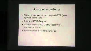 Тестирование веб-приложений. Андрей Кишкин