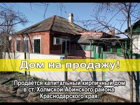 купить готовый дом в ст. Холмская за 1 800 000 руб. готовый дом в Краснодарском крае