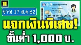 #บัตรคนจน #บัตรสวัสดิการแห่งรัฐ  เฮอีกแล้ว! แจกเงินพิเศษ 1,000 บ. ผู้สูงอายุได้ 2,000 บ.