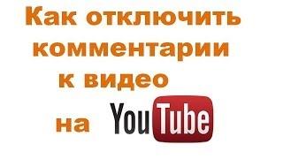 Как отключить комментарии к видео на YouTube(Как отключить комментарии к видео на YouTube ? Этот вопрос интересен многим видеоблогерам . Особенно тем , у..., 2014-03-12T14:51:18.000Z)