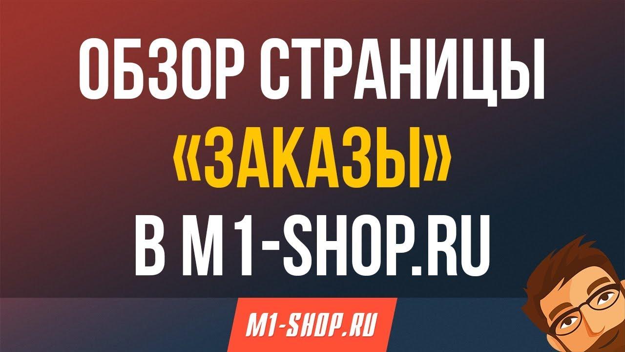 Обзор страницы «Заказы» в M1-shop.ru
