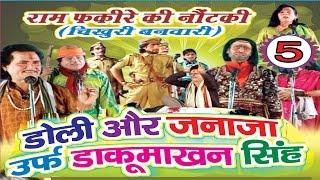 Bhojpuri Nautanki | डोली और जनाजा (भाग-5) | Bhojpuri  | HD Video