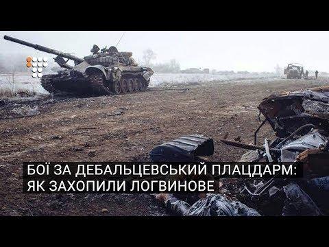 Бої за Дебальцевський