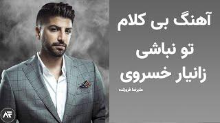 Xaniar Khosravi-To Nabashi-Remix:Alireza Forouzandeh زانیار خسروی-تو نباشی-بی کلام-علیرضا فروزنده