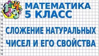СЛОЖЕНИЕ НАТУРАЛЬНЫХ ЧИСЕЛ И ЕГО СВОЙСТВА. Видеоурок   МАТЕМАТИКА 5 класс