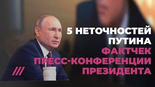 Пять неточностей Путина: фактчек пресс-конференции президента