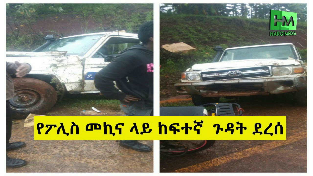 A police car accident occurred in Kembata Tembaro zone