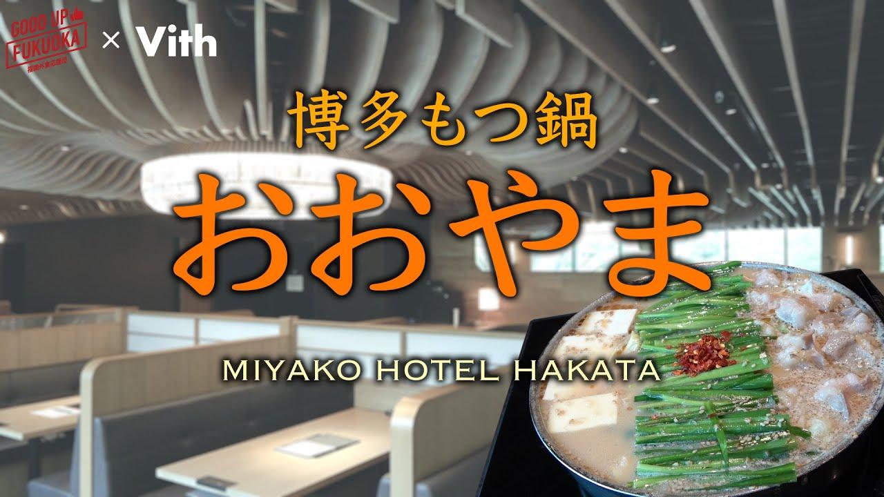 福岡発の「濃厚美味」なもつ鍋専門店。【博多もつ鍋おおやま 都ホテル博多】