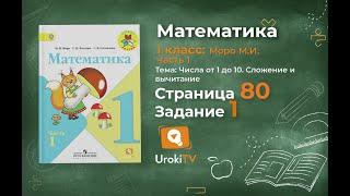 Страница 80 Задание 1 – Математика 1 класс (Моро) Часть 1