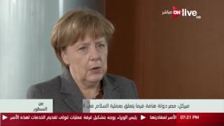 ميركل: المسيحيون في مصر يعيشون أوضاعا جيدة جدا (فيديو) | المصري اليوم