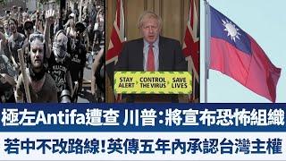 極左Antifa遭查 川普:將宣布恐怖組織|若中不改路線!英傳五年內承認台灣主權|早安新唐人【2020年6月1日】|新唐人亞太電視