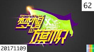 Download Video 20171109 SNH48 Team X 梦想的旗帜 62 MP3 3GP MP4