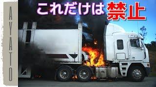 大型トラックに初めて乗る人が 絶対やってはいけないこと【絶対ダメ】