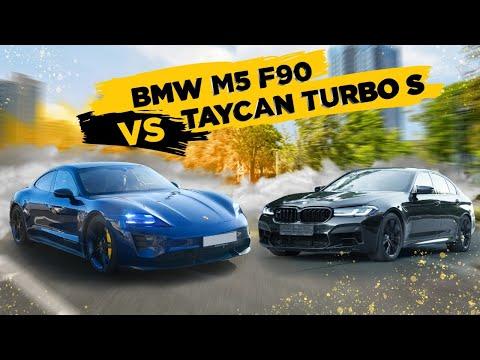 BMW M5 F90 vs Porsche Taycan Turbo S. Битва за будущее!
