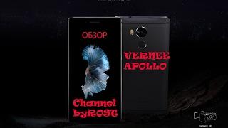 Helio X25, 2к экран, 21 мегапиксель - все это в Vernee Apollo!(, 2017-02-05T14:56:59.000Z)