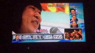 ロバート秋山 オモクリ監督 「うちのとなりのおにいちゃん」