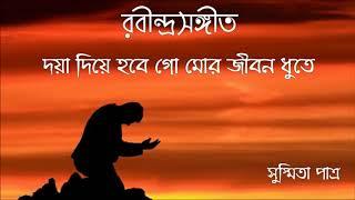 Doya Diye Hobe Go Mor    দয়া দিয়ে হবে গো মোর    Susmita Patra