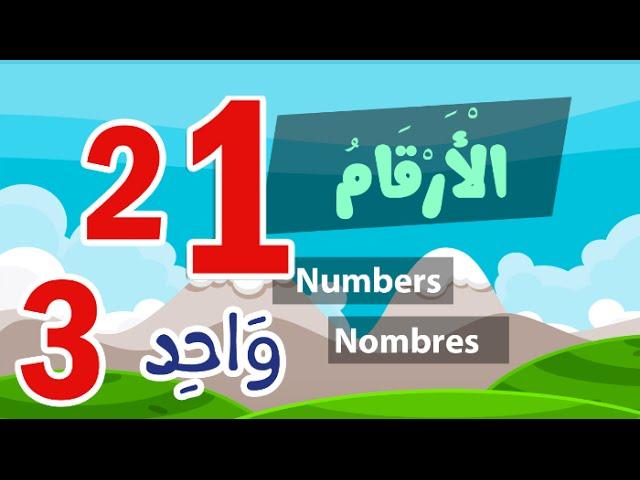 Learn arabic (numbers) – Apprendre l'arabe (les nombres) – تعلم الأرقام بالعربية