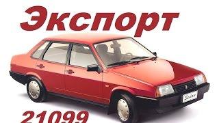 Премьера ! ВАЗ-21099