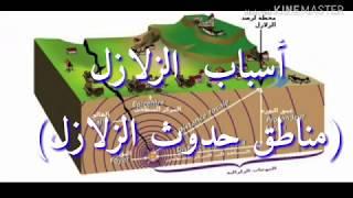 الدرس4أسباب الزلازل(مناطق حدوث الزلازل) دروس الثالثة متوسط علوم