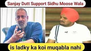 Sanjay Dutt Clear Support Sidhu Moosewala In Sanju Controversy  Sai mai is ladky ka koi muqabla nahi