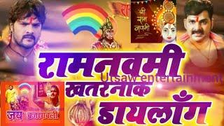 जय श्री राम | jai shri ram Dhamakedar Dj Remix With Full Dailog Mix of Pawan Singh and kheshari lal