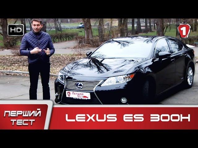 """""""Перший тест"""" в HD. Lexus ES300h."""