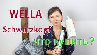 WELLA \ SCHWARZKOPF - Отзыв и сравнение!