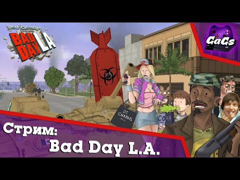 American McGee: Bad Day L.A. - Бродячие голубцы