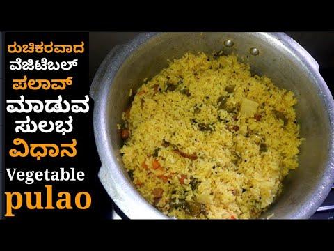 Vegetable pulao recipe in Kannada | ವೆಜಿಟೆಬಲ್ ಪಲಾವ್ | How to make vegetables pulavo
