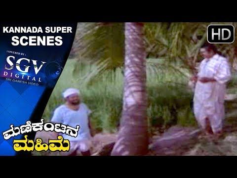 Shivaram kannada acting scenes   kannada Scenes   Manikantana Mahime Kannada Movie