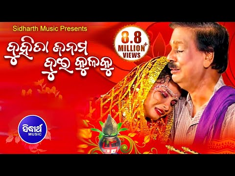 DUHITA JANAMA ଦୁହିତା ଜନମ || Gobinda Chandra & Sailabhama || WORLD MUSIC