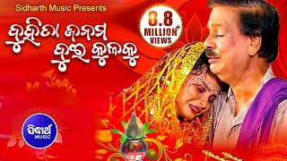 Gambar cover DUHITA JANAMA DUI KULAKU ଦୁହିତା ଜନମ ଦୁଇ କୁଳକୁ || SIDHARTH MUSIC | Sidharth Bhakti