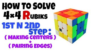 How To Solve 4×4 Rubiks Cube | Part:1 | Step 1 And 2 | Making Centers + Pairing Edges | Hindi /Urdu