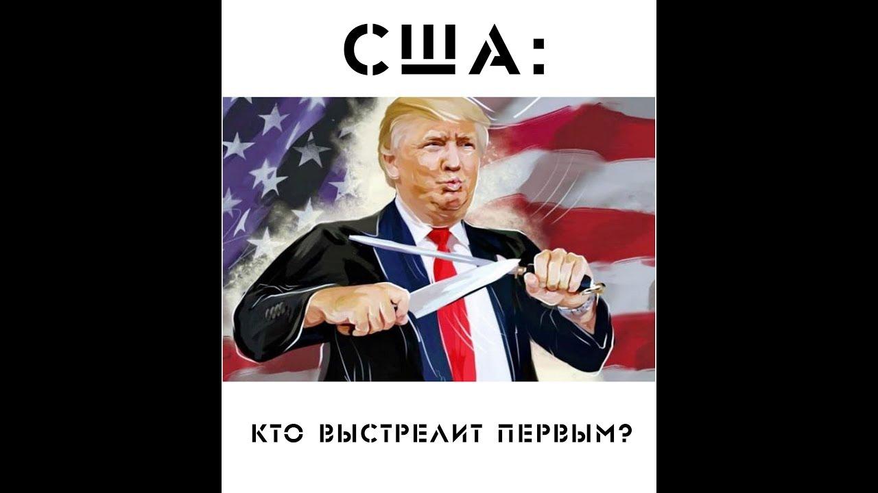 """Итоги игры """"США - кто выстрелит первым?"""""""