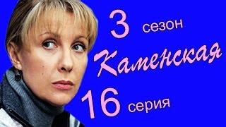 Каменская 3 сезон 16 эпизод (Седьмая жертва 4 часть)