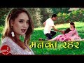 New Lok Dohori Song 2075/2018   Mannka Rahar - Anil Chand Ghayal & Sunita Puri   Sarika KC, Lokendra Mp3