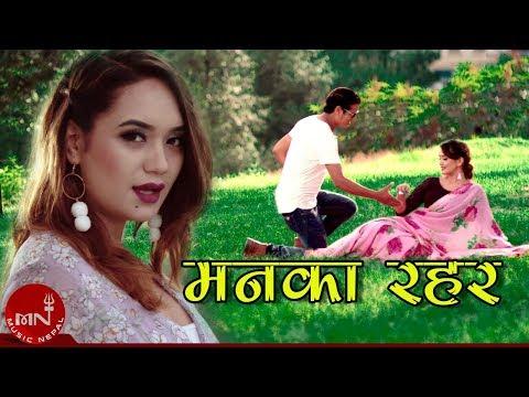 New Lok Dohori Song 2075/2018   Mannka Rahar - Anil Chand Ghayal & Sunita Puri   Sarika KC, Lokendra