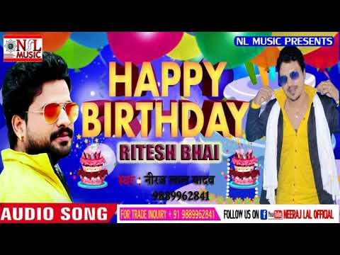 Ritesh Pandey Birthday Song 2018    Neeraj Lal Yadav    hit  Song - Happy Birthday Ritesh Pandey