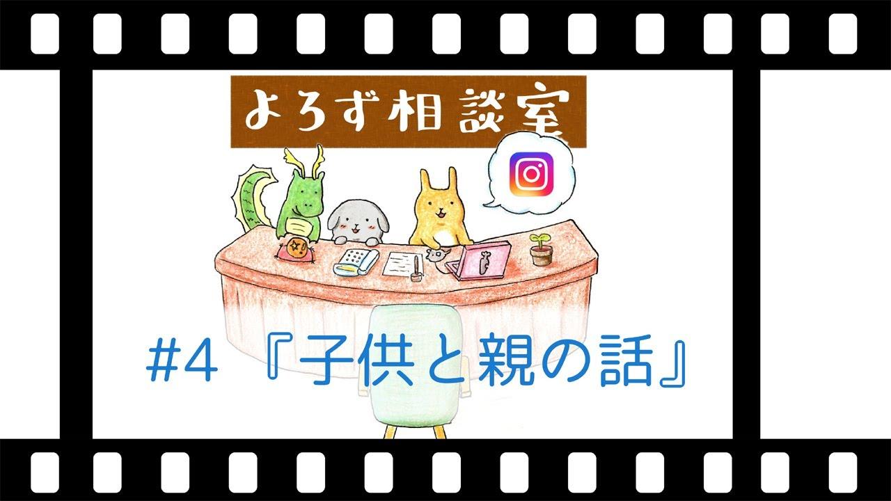 よろず相談室#4 【親と子供の話】