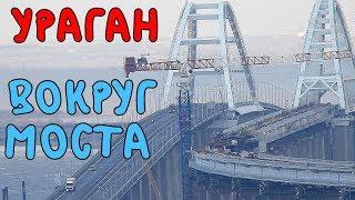 Крымский мост(ноябрь 2018) Ураган вокруг моста! Осталось установить 12 Ж/Д пролётов МК  и всё!!!