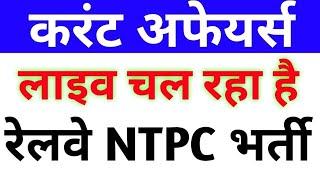 RRB Ntpc Current  affairs hindi,rrb exam current affair march 2019 current affairs