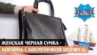 Женская черная сумка-корзина с косметичкой Britney 15 купить в Украине. Обзор