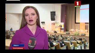 В Минске прошла Ассамблея деловых кругов. Панорама