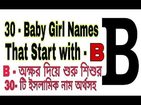 Name For Boys